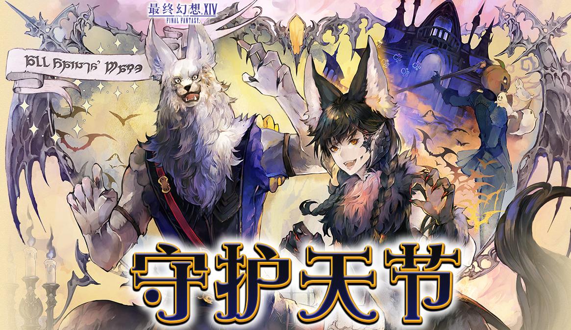 《最终幻想》14守护天节开放,4.35版本抢先看